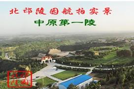 郑州墓地:荥阳市北邙陵园