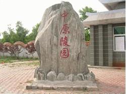 河南中原文化艺术陵园